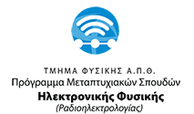 ΗΛΕΚΤΡΟΝΙΚΗΣ ΦΥΣΙΚΗΣ (ΡΑΔΙΟΗΛΕΚΤΡΟΛΟΓΙΑΣ)  Logo